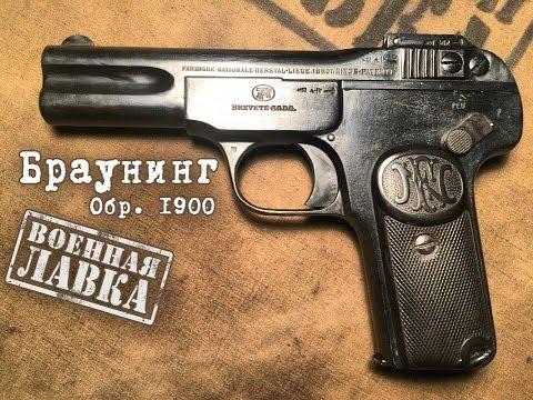FN Browning M1900 - пистолет Браунинга образца 1900 года