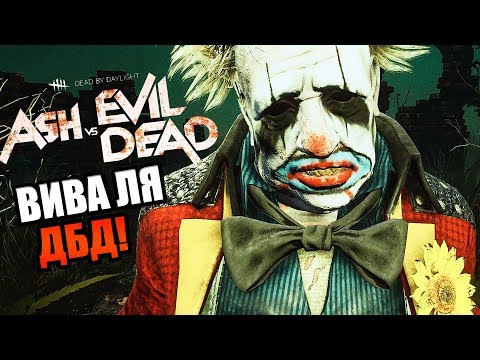 Dead by Daylight ► ВИВА ЛЯ ДБД!