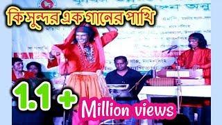 কি সুন্দর এক গানের পাখি, সরাসরি | ki sundor ek ganer pakhi | kuddus boyati live show