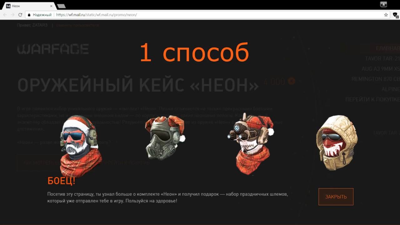 Http warface mail ru