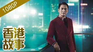 【活在街市,演繹江湖-周潤發】香港故事 粵語版