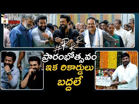 #RRR Movie Launch Full Event | Jr NTR | Ram Charan | SS Rajamouli | Chiranjeevi | Prabhas