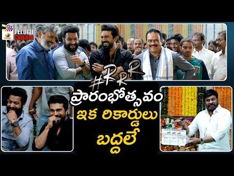 #RRR Movie Launch Full Event   Jr NTR   Ram Charan   SS Rajamouli   Chiranjeevi   Prabhas