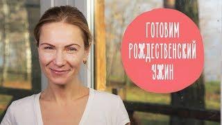 Запеченный карп, объединяющий семью. Рецепты на Новый год от Марины Романенко   Family is...
