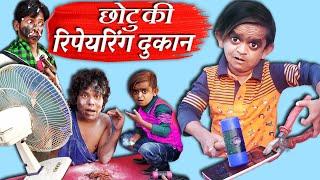 CHOTU MOBILE REPAIRING | छोटू ने क्या मोबाइल रिपेयर  | Khandesh Hindi Comedy| Chotu Comedy Video