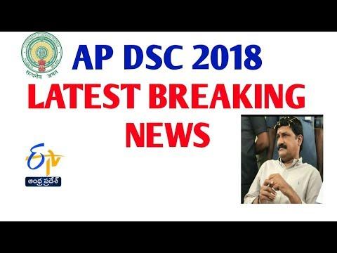 AP DSC LATEST BREAKING NEWS TODAY ||  రేపు DSC నోటిఫికేషన్ పై నిర్ణయం  || 05-09-2018