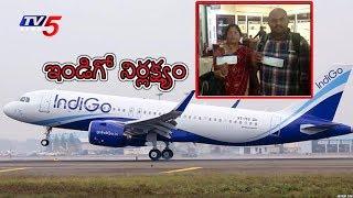 Indigo Airlines Negligence : ప్రయాణికులను వదిలేసి విమానం ముందుగానే వెళ్లిపోయింది..!