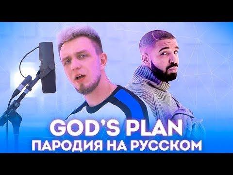 Транслейт на Drake - God's Plan (Cover и пародия на русском by Тилэкс)