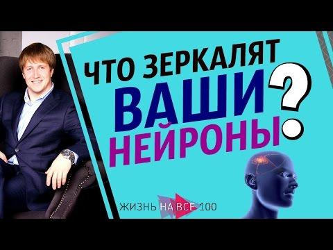 """Что """"зеркалят"""" Ваши нейроны? Игорь Алимов / Жизнь На Все 100"""