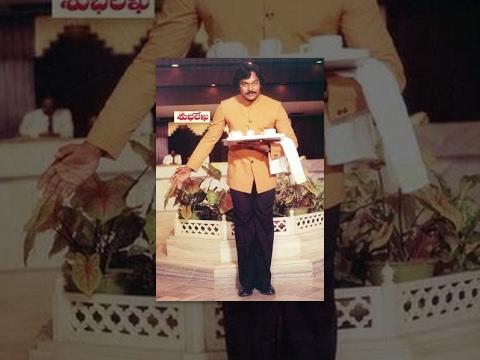 Subhalekha Telugu Full Movie || Chiranjeevi , Sumalatha, K.Viswanath || Geetha Arts thumbnail