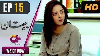 Pakistani Drama | Bohtan - Episode 15 | Aplus Dramas | Sanam Chaudry, Abid Ali, Arslan Faisal
