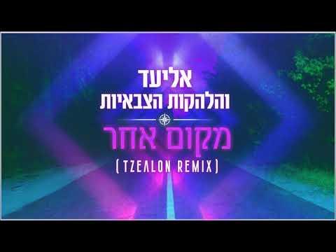 אליעד והלהקות הצבאיות - מקום אחר | Eliad & IDF Orchestra - Another Place | Tzealon Remix