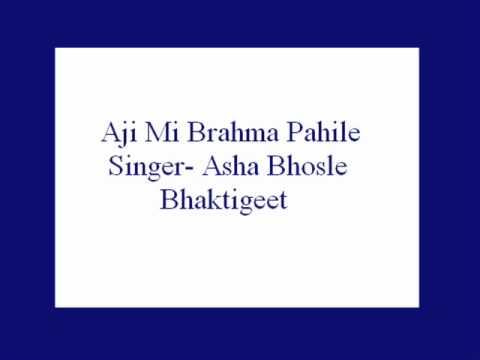 Aji Mi Brahma Pahile- Asha Bhosle (Bhaktigeet).