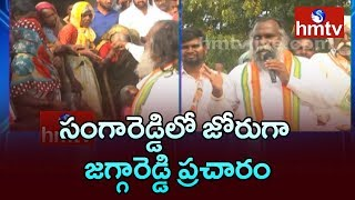 Jagga Reddy Speech In Election Campaign at Sangareddy | hmtv