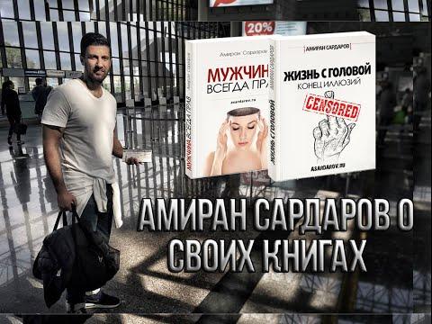 Кому нужно читать книги Амирана Сардарова (Дневник Хача)