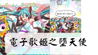 《電子歌姫の堕天使 》初音路西ミクルシファー 超ウィザード【クラフィ CRASH FEVER】