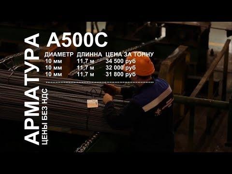 Арматура А500С 14мм цена за тонну - Москва