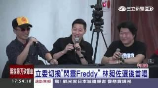 立委切換「閃靈Freddy」 林昶佐選後首唱