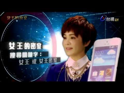 台綜-女王的密室-20150124 1/7