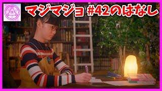 魔法×戦士 マジマジョピュアーズ! 第42話