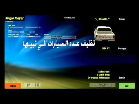 شرح اضافة سيارات للتطويف بالايف بالبطئ