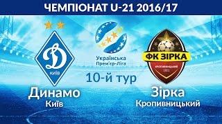 Динамо Киев до 21 : Звезда Кроп. до 21