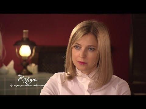 Наталья Поклонская в программе «Верую...» (православный телеканал «Союз»)