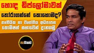 Pathikada, 10.08.2020 Asoka Dias interviews Mr. Janaka Jayalath, Acting Director General, TVEC