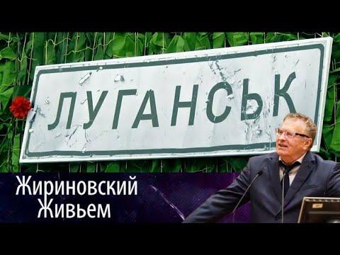 Долг журналиста. Совместная экспозиция МИА Россия сегодня и ВГТРК. Жириновский Живьем от 15.12.17