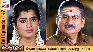 Ganga Tamil Serial Episode 147 23 June 2017 Ganga Sun Tv Serial Home Movie Makers