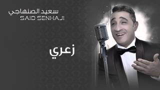 Said Senhaji - Zaari (Official Audio) | سعيد الصنهاجي - زعري