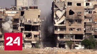 Армия Асада зачищает последний оплот террористов в Дамаске - Россия 24
