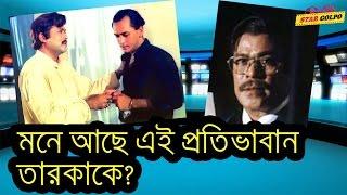 জেনে নিন রাজীবের কিছু অজানা কথা | Bangladesh Media News | Wasimul Bari Razib
