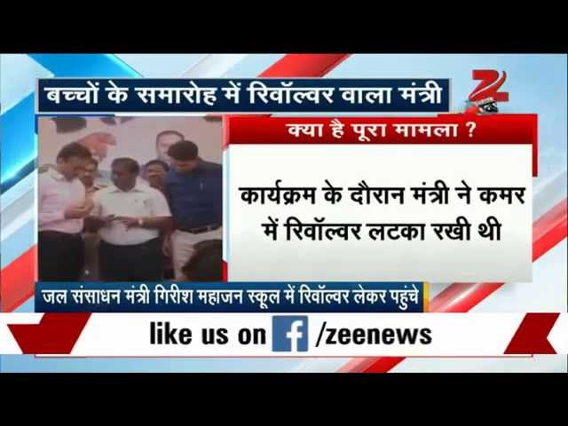 BJP minister Girish Mahajan criticised for carrying gun to school event