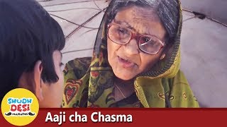 Unusual relationship of grandmother and grandson |Emotional short film on old lady – Aajicha Chasma