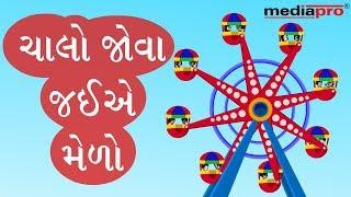 Gujarati Poem - Chalo Jova Jaie Medo