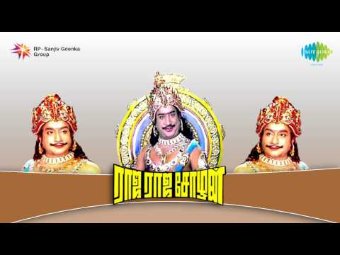 Rajaraja Cholan | Kaththu Thirakadal Song video