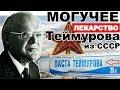 МОГУЧАЯ Мазь Теймурова ВСЕ ИЩУТ ЭТУ ПАСТУ mp3