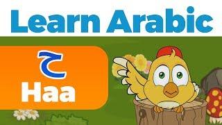 Learn Arabic with TOOFA - Letter HAA - Muslim Cartoon for Kids
