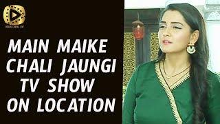 Main Maike Chali Jaungi TV Show Upcoming Twist April 20   IndianCinema Live