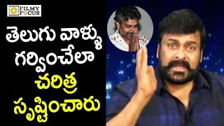 Chiranjeevi about SS Rajamouli @Sye Raa Narasimha Reddy Movie First Look Launch