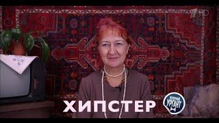 """Вечерний Ургант. Рубрика """"Устами родителей"""" (26.09.2014)"""