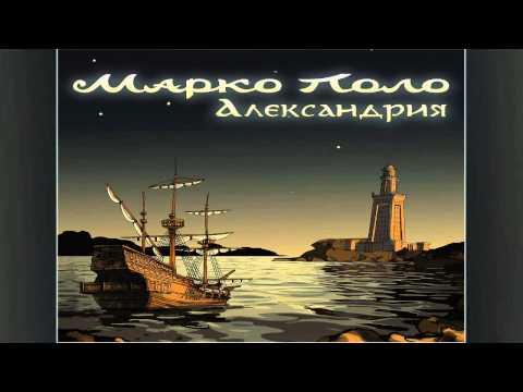 Марко Поло - Александрия