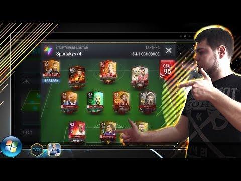 КАК ИГРАТЬ В FIFA MOBILE НА КОМПЬЮТЕРЕ   ОБЗОР NOX APP PLAYER
