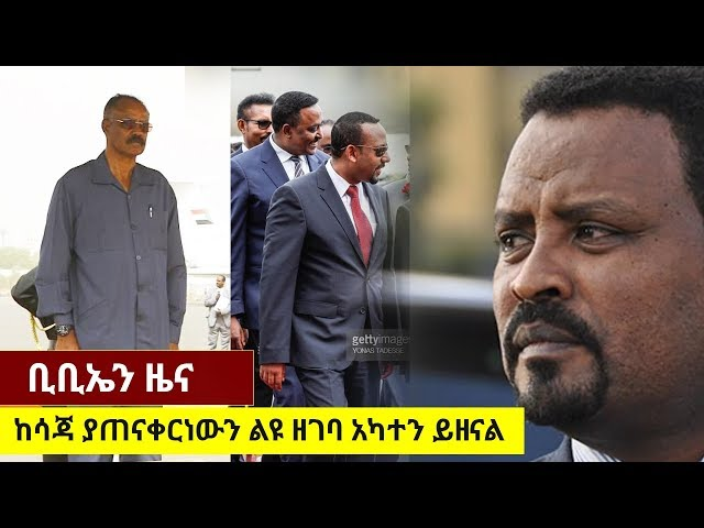 BBN Daily Ethiopian News July 13, 2018