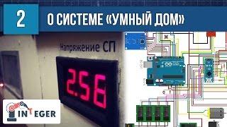 """Общие сведения о системе """"Умный дом"""" на Arduino (Smart Home) - Центр РАЗУМ Омск"""