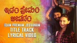 Idam Premam Jeevanam Lyrical Song | Sanath, Avinash, Malavika | Raghavanka Prabhu,Judah Sandhy