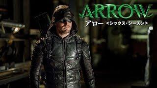 ARROW / アロー シーズン6 第9話