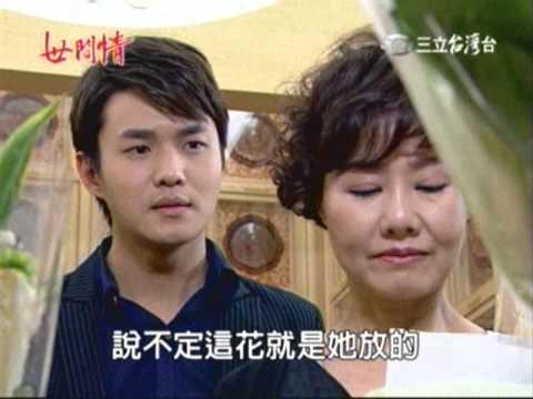 台劇-世間情-EP 90 3/3