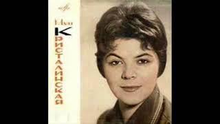 Maya Kristalinskaya